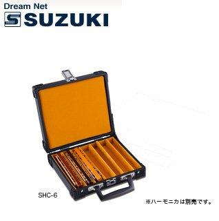 [해외] SUZUKI SHC-6 복음하모니카6개 케이스