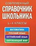 img - for Sovremennyi spravochnik shkolnika 1 4 k book / textbook / text book