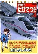 名物!たびてつ友の会 会報4 (ジェッツコミックス)