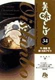 美味しんぼ (34) (小学館文庫)