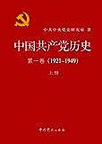 中国共产党历史(第1卷)(套装上下册)
