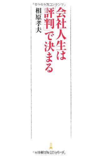 会社人生は「評判」で決まる (日経プレミアシリーズ)