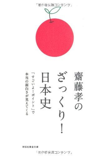 齋藤孝のざっくり!日本史 「すごいよ!ポイント」で本当の面白さが見えてくる (祥伝社黄金文庫)