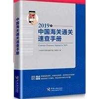 中国海关通关速查手册2019