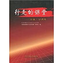 Walking in the classroom - public morality volume(Chinese Edition)