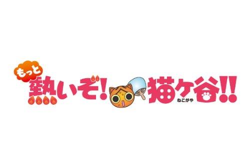 もっと熱いぞ!猫ヶ谷!!Blu-rey-BOXⅠ [Blu-ray]