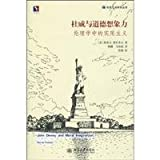 img - for pragmatism Study Series - - John Dewey and moral imagination: pragmatism in ethics(Chinese Edition) book / textbook / text book