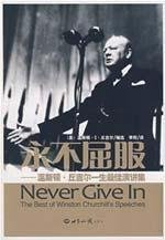Never Give up-Winston Churchill's Best Speech Collection (Chinese Edition) ebook