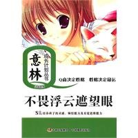 Download Dont Fear that Clouds Are Covering Your Eyes (Chinese Edition) pdf
