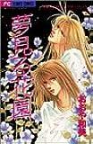 夢見る花園 (フラワーコミックス 和美クンのPOP LOVEシリーズ)