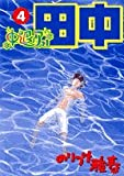 Dropout Afro Tanaka 4 (Big Comics) (2005) ISBN: 4091874541 [Japanese Import]