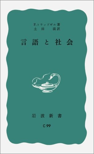 言語と社会 (岩波新書 青版 C-99)