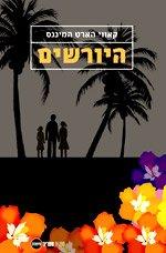 Hayorsheem (Hebrew)