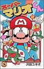 Super Mario-kun (12) (Colo Dragon Comics) (1995) ISBN: 409142242X [Japanese Import]