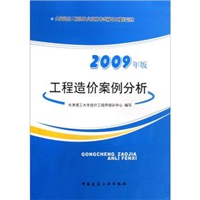 Download The National Cost Engineer qualification examination counseling and simulation training: Project Cost Case Study (2009)(Chinese Edition) pdf epub