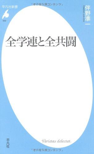 全学連と全共闘 (平凡社新書)