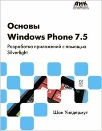 Book Osnovy Windows Phone 7 5