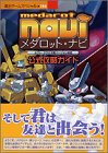 Medarot Navi Official Strategy Guide (Overlord game Special (194)) (2001) ISBN: 4063431940 [Japanese Import]