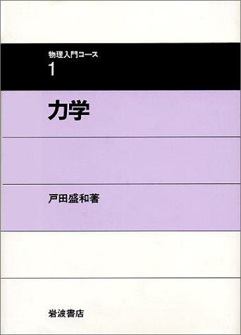 力学 (物理入門コース1)