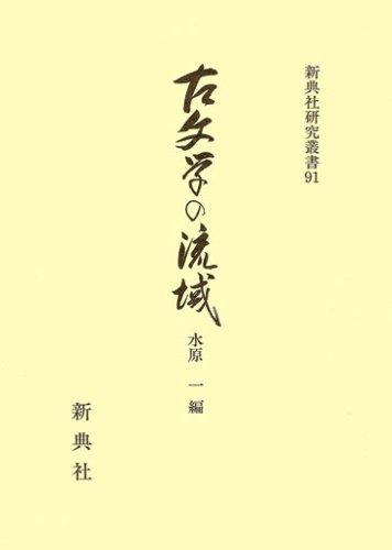 古文学の流域 感想 水原 一 - 読...