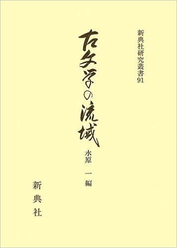 古文学の流域(新典社研究叢書 91...