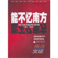 Download 2001-2009-How Can I not Memorize the South-Excellent Essays Prize of the Year in Souther Literary Arena (Chinese Edition) pdf