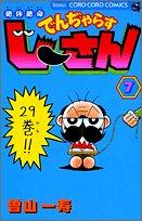 Volume 7 desperate situation Den Dji ~Yara muscle Dothan (ladybug Comics) (2005) ISBN: 4091430570 [Japanese Import] PDF