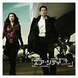 [CD]エア・シティ オリジナルサウンドトラック
