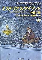 ミステリアス・アイランド〈上〉―ジュール・ヴェルヌ・コレクション (集英社文庫)