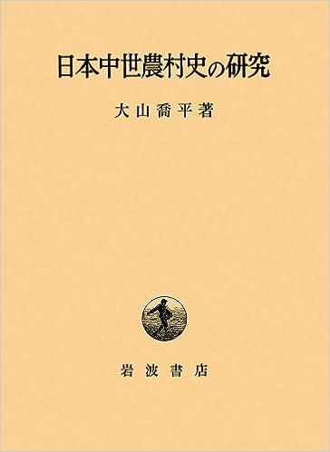 日本中世農村史の研究 | 大山 喬...