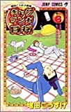 ギャグマンガ日和―増田こうすけ劇場 (巻の6) (ジャンプ・コミックス)