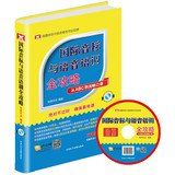 IPA and tone of voice Raiders: From ABC to fluent spoken ( double speed imitate edition ) ( with CD )(Chinese Edition)