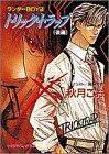 Trick trap <latter part> (palette Paperback - Wonder BOY) (1995) ISBN: 4094206043 [Japanese Import]