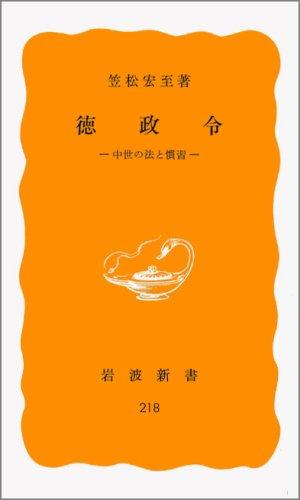 徳政令――中世の法と慣習 (岩波新書)