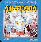 Ultraman Taro (Ultraman pocket picture book (3)) (1992) ISBN: 409732103X [Japanese Import]