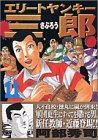 Elite Yankee Saburo (11) (Young Magazine Comics) (2002) ISBN: 4063610616 [Japanese Import]