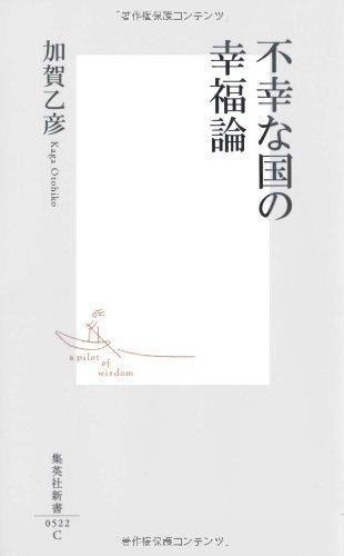 不幸な国の幸福論 (集英社新書 522C)