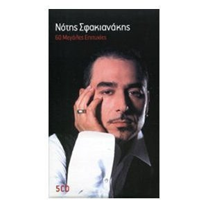 60-megales-epityhies-5cd