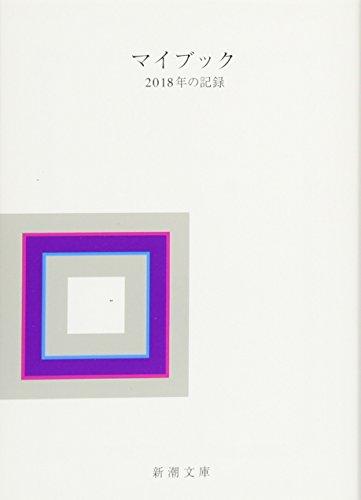 マイブック: 2018年の記録 (新潮文庫 ん 70-20)