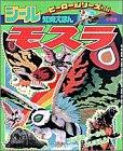 Mothra - Hero Series <12> (Shogakukan seal educational picture book) (1996) ISBN: 4097464124 [Japanese Import]