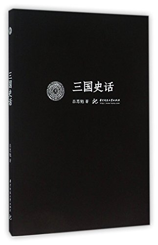 The Story of the Three Kingdoms (Chinese Edition)