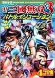 コミック 真・三國無双3 バトルイリュージョン Vol.4 (Koei game comics)