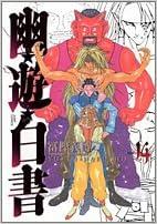 『幽遊白書』の魔界3大勢力・躯の気になる姿と生い立ちは?