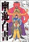 幽☆遊☆白書 完全版 第14巻