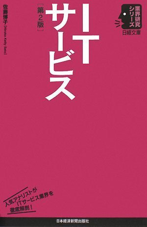 ITサービス 第2版 (日経文庫 業界研究シリーズ)
