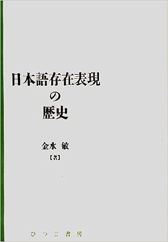日本語存在表現の歴史 (日本語研...