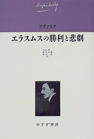 エラスムスの勝利と悲劇 (ツヴァイク伝記文学コレクション6)
