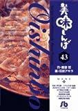 美味しんぼ 43 (小学館文庫 はE 43)
