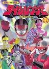 Mirai Sentai Time Ranger (12) (TV picture book of Kodansha - time Ranger series (1155)) (2000) ISBN: 4063441555 [Japanese Import]