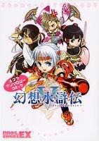 幻想水滸伝V 4コマアンソロジーコミック (ブロスコミックスEX)